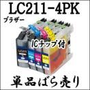 ブラザー LC211-4PK