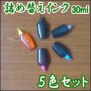 キヤノン BCI-371+370/5MP
