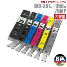 キャノン インク Canon 互換インクカートリッジ BCI-351XL/350XL(大容量) 6色セット(BCI-351XL+350XL/6MP)キャノン プリンターインク メール便送料無料