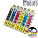 エプソン インク EPSON 互換インクカートリッジ IC50 6色セット(IC6CL50)エプソン プリンターインク メール便送料無料