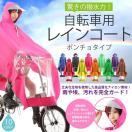 チャリ職人が作った 自転車用 レインコート ポンチョ 袖付き トレッキング 通勤 通学 あると便利 全身覆う 完全防水 濡れずに スーパー お買い物