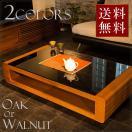 ガラステーブル センターテーブル テーブル 高級 ウォールナット 突板 オーク ブラックガラス モダン ローテーブル ブラウン