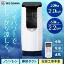 移動式エアコン 移動式クーラー 家庭用 冷...