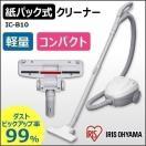 掃除機  クリーナー 紙パック式 紙パッククリーナーIC-B10 アイリスオーヤマ