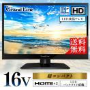 テレビ TV 16型 16インチ ハイビ ジョン 高画質 液晶テレビ 地デ ジ ハイビジョン液晶テレビ 小型 LEDバックライト 16V型
