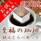 至福の珈琲 お試しドリップコーヒー 飲みくらべセット 6杯分200円 / メール便 / 送料無料