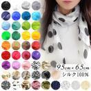 選べる24色!スカーフ レディース ストール シルク100% Sサイズ:95×65cm 父の日 小さめサイズのスカーフです 首元やお手持ちのバッグなど