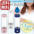 H.Bottle 携帯型充電式水素水生成器/エイチボトル/メーカー公認販売店/全国あすつく