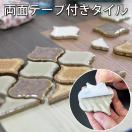 インテリアモザイクタイル DIY キッチン シ...