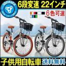 子供用自転車 自転車 6段変速 22インチ シ...