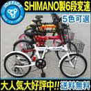 自転車折りたたみ自転車 軽量 20インチ SHINEWOOD 6段変速ミニベロ 折り畳み自転車 折畳み自転車 シティサイクル