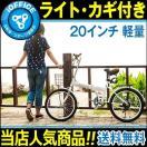 折りたたみ自転車 軽量 20インチ 自転車 送料無料 ミニベロ 折り畳み自転車 折畳み自転車 シティサイクル