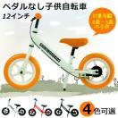 バランスバイク ペダルなし自転車 ブレーキ付き 12インチ ランニングバイク  子供用自転車 トレーニングバイク キックバイク   幼児  送料無料