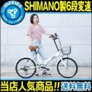 折りたたみ自転車 送料無料 20インチ シマノ製6段ギア 鍵・ライト付 通勤 通学 街乗り 98%装 PL保険済 一年安心保障