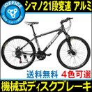 マウンテンバイク 自転車 アルミフレーム シマノ 21段変速 機械式ディスクブレーキ