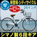 シティサイクル 26インチ おしゃれ シマノ...