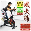 【21,800円→18,800円】スピンバイク フィ...