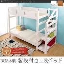 階段付き二段ベッド すのこベッド 昇降時安心階段タイプ 下段を外してロフトベッド