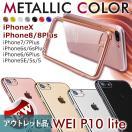 スマホケース iphone x ケース iPhone8 ケース iPhone7 Huawei P10 lite iPhone8 Plus 6s se 5 s 耐衝撃 携帯ケース 透明 アイフォン クリア シリコン バンパー