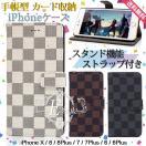 iPhone8 ケース 手帳型 iPhone7 ケース iPh...