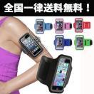 iPhoneX iPhone8 Plus iPhone7 Plus 6s プラス 5s SE アイフォン スマホ ジョギング ランニング 防汗スポーツアームバンド ケース アームホルダー