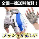 自転車 グローブ 夏 メッシュ サイクルグローブ 半指 指切り 指なし 手袋 スポーツ パッドあり