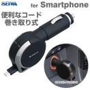 スマホ 車載 充電器 microUSB対応スイッチレスチャージャーX (メタルブラック) シガーソケット スマートフォン