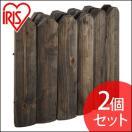 2個セット 連杭 花壇 木製 ガーデニング 30cm ダークブラウン NR-300 アイリスオーヤマ