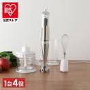 ブレンダー ハンドミキサー 離乳食 ボトル 泡立て器 電動 フードプロセッサー ハンドブレンダー HBL-200 アイリスオーヤマ:予約品