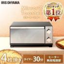 (セール)オーブントースター 4枚 おしゃれ コンパクト 温度調節 ミラー調オーブントースター POT-413-B アイリスオーヤマ:予約品