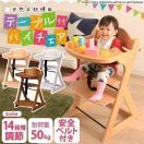 子供 椅子 食事 ダイニング ハイチェアー 高さ調節 テーブル付き 木製ベビー用 ハイチェア ベビ キッズ 子ども こども