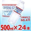 水 ミネラルウォーター 天然水 軟水 クリスタルガイザー ペットボトル 500ml×24本(1ケース)Crystal Geyser  まとめ買い
