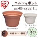 植木鉢 プランター 大型 丸 プラスチック 16号 アイリスオーヤマ