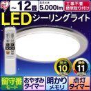 LEDシーリングライト 12畳 調光 調色 リモコン付き CL12DL-N1D アイリスオーヤマ おしゃれ 限定数量超特価