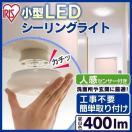 IRIS LEDシーリングライト SCL4W-MS
