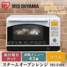 電子レンジ オーブン グリル スチームオーブンレンジ MS-2401 アイリスオーヤマ シンプル 一人暮らし:予約品
