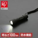 懐中電灯 LED アイリスオーヤマ 100lm ハンディライト ズーム機能 電池 強力 最強 防災 ledハンディライト ハンドライト アウトドア LWK-100Z (あすつく)