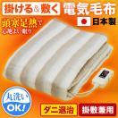 ナカギシ 電気掛け敷き毛布 188×130cm NA-013K 室温センサー ダニ退治 機能付き 丸洗い可能 掛け毛布 敷き毛布 安心の日本製 着後レビューで送料無料