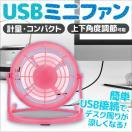 USB ミニファン 卓上扇風機 TI-MF1520 小型 軽量 扇風機 角度調節 暑さ対策 熱中症対策 USB接続 送風機 省エネ