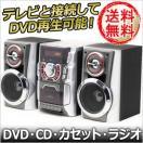 オールインワン マルチコンポ ZM-CP1 DVD CD カセット 再生 プレーヤー ラジオ ラジカセ デジタル MP3 USB 音楽 レボリューション