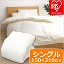 掛け布団 シングル アレルブロック FALK-S 布団 通気性 アレルギー対策 抗菌 防臭 清潔 快適 睡眠 暖かい 涼しい 安心の日本製 アイリスオーヤマ