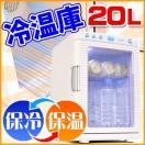 ポータブル 保冷温庫 20L 小型 冷温庫 保冷 保温 AC DC 2電源式 車載 部屋用 温冷庫 冷蔵庫 キャンプ 20リットル ホワイト ブラック
