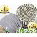 医療帽子 抗がん剤/ボーダーシャロット黒×段々ワッチ杢グレー/医療帽子プレジール
