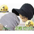 抗がん剤治療用帽子/段々ワッチ杢グレー×段々キャスケットブラック/医療帽子プレジール