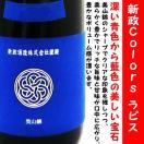 日本酒 新政 Colors 純米酒 ラピス ラベル 美山錦 720ml (あらまさ らぴす) 新政酒造の新コンセプト「Colors」シリーズ!