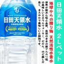 日田天領水 2Lペット×10本 (ひたてんりょうすい 2リットル) 天然活性水素水とも呼ばれています!