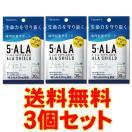 3袋セット 5-ALA 20mg×30粒 アラシールド