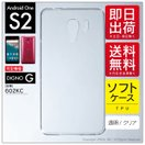 Android One S2・DIGNO G 601KC 専用 ( TPUクリア / ソフトケース ) 無地 スマホ ケース カバー