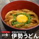 伊勢うどん10食 (簡易パッケージうどん)...