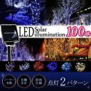 LEDソーラーイルミネーション 100球 2パターン 屋外 ソーラー イルミネーション クリスマス 飾り 電飾 充電式 装飾品 照明 ゆうパケット発送